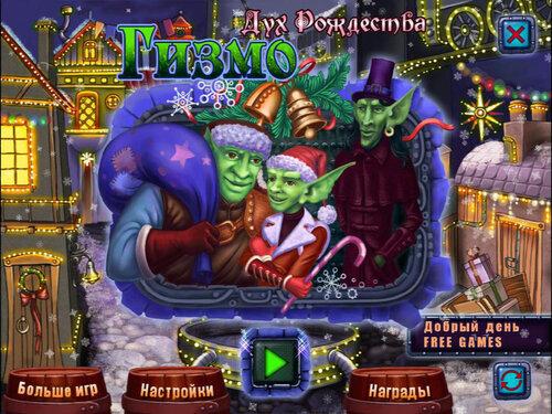 Гизмо: Дух Рождества | Gizmos: Spirit Of The Christmas (Rus)