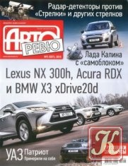 Книга Книга Авторевю № 2 январь 2015 Россия