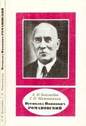 Книга Всеволод Иванович Романовский. 1879-1954