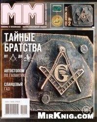 Журнал Машины и Механизмы №2 2015