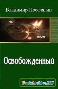 Книга Освобожденный