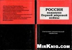 Книга Россия накануне Первой мировой войны