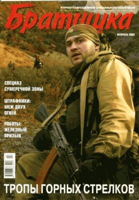 Журнал Журнал Братишка №2 февраль 2008