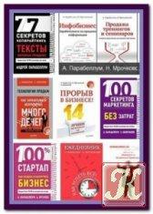 Книга Книга Cовременный бизнес /27 книг