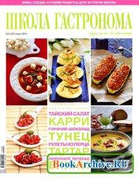 Журнал Школа гастронома № 5 2014