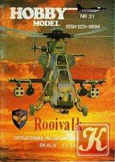 Книга Книга Вертолет Denel AH-2 Rooivalk – модель из картона