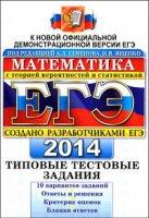Книга ЕГЭ 2014. Математика. Типовые тестовые задания. Ч.2