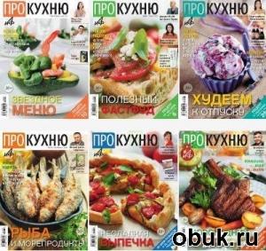 Книга АиФ. Про кухню 2009-2014