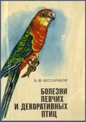 Книга Болезни певчих и декоративных птиц