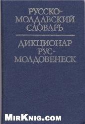 Книга Русско-молдавский словарь