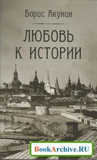 Книга Любовь к истории.