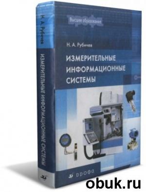 Книга Измерительные информационные системы: учебное пособие