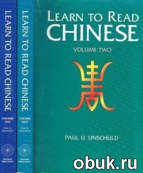 Книга Learn to Read Chinese (2 vols)