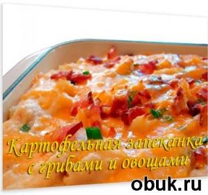 Книга Картофельная запеканка с грибами и овощами (2011) DVDRip