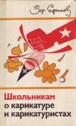 Книга Школьникам о карикатуре и карикатуристах