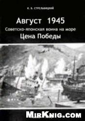Книга Август 1945. Советско-японская война на море - цена Победы