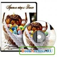 Книга Красим яйца к Пасхе.