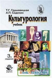 Книга Культурология.