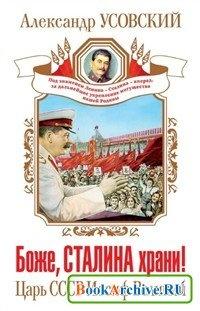 Книга Боже, Сталина храни! Царь СССР Иосиф Великий.