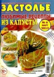 Журнал Застолье в будни и праздники №6, 2013. Любимые рецепты из капусты.