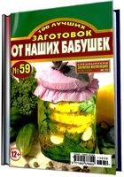 Книга Золотая коллекция рецептов №59 (июнь), 2013. 100 лучших заготовок от наших бабушек