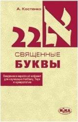 Книга 22 священные буквы