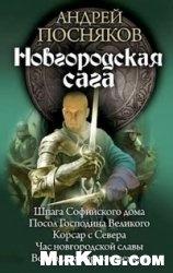 Книга Новгородская сага. Авторский сборник
