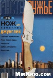 Журнал Мастер Ружьё №34-35 1999
