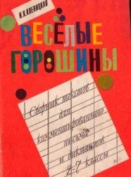 Книга Весёлые горошины: Сборник текстов для комментированного письма и диктантов. 2-7 классы