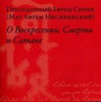 Книга О Воскресении, Смерти и Сатане pdf,docx 22,7Мб