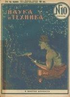 Журнал Наука и техника № 2,3,8,35 1929 / № 10 1930 / № 5 1931 pdf,djvu 129Мб