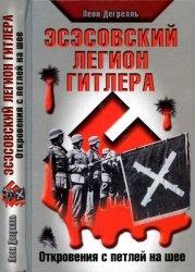 Книга Эсэсовский легион Гитлера. Откровения с петлей на шее
