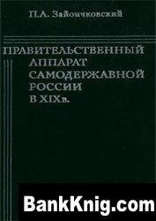 Правительственный аппарат самодержавной России в XIX в. pdf 13,81Мб