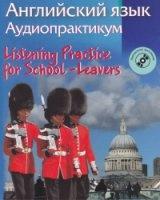 Аудиокнига Английский язык. Аудиопрактикум. Listening Practice for School-Leavers pdf, mp3 447Мб