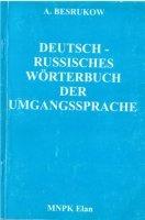Книга Немецко-русский словарь разговорного языка pdf 67,95Мб