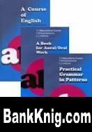 Книга Английский язык: Для первого курса филологических факультетов университетов. (Комплект из трех книг) djvu  7,7Мб