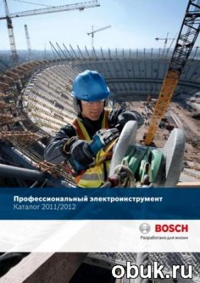 Книга Bosch. Профессиональный электроинструмент. Каталог 2011/2012