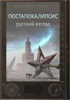 """Библиотека """"Постапокалипсис. Русский взгляд"""" (526 книг) fb2 151Мб"""