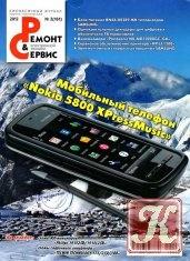 Журнал Ремонт & Сервис №2 (февраль 2012)