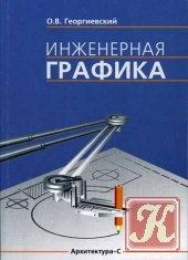 Книга Инженерная графика