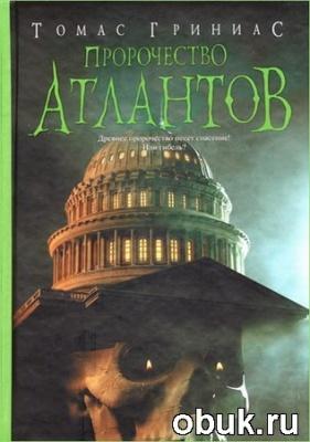 Книга Томас Гриниас. Пророчество атлантов
