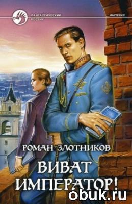 Книга Роман Злотников - Виват Император! (аудиокнига)