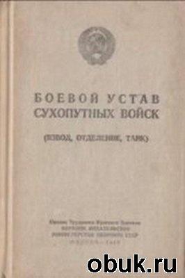 Книга Боевой устав Сухопутных войск. Взвод, отделение, танк.
