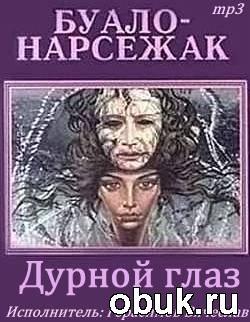 Аудиокнига Буало-Нарсежак - Дурной глаз (аудиокнига)