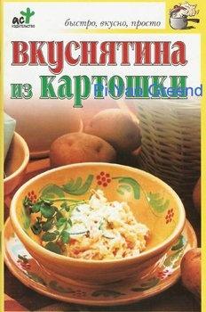 Книга Дубровская С.В. Вкуснятина из картошки