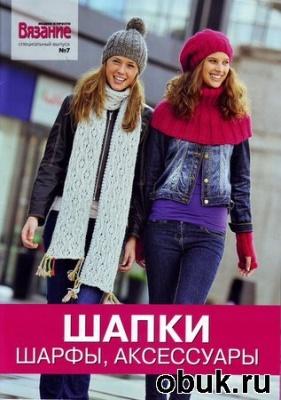 Журнал Вязание модно и просто. Спецвыпуск  №7  (сентябрь 2010)