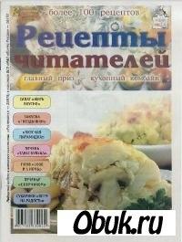 Книга Кулинарные хитрости №1,2007