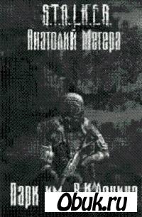 Книга Парк им. В.И.Ленина (S.T.A.L.K.E.R.)