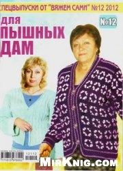 Журнал Вяжем сами Спецвыпуск № 12 2012 Для пышных дам