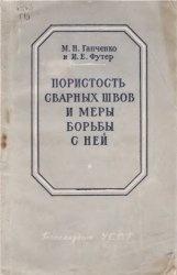 Книга Пористость сварных швов и меры борьбы с ней